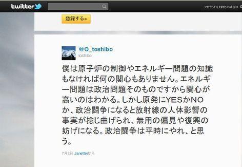 twit20110727.jpg
