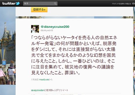 twit20110801.jpg