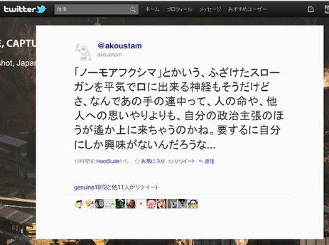 twit20110804.jpg
